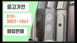 일산중고가전,010-3002-1861,중고에어컨,중고냉…
