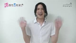 輝馬さん撮り下ろしコメント動画【numan】沼落ち5秒前!-俳優編第17回-