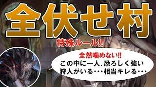 【人狼ジャッジメント】初日全伏せ村!神護衛を連発する狩人に白目をむく人狼。暗躍するゾンビ