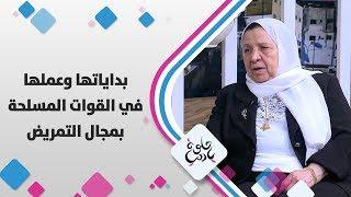 النقيب المتقاعد سعدية يوسف رشيد - بداياتها وعملها في القوات المسلحة بمجال التمريض