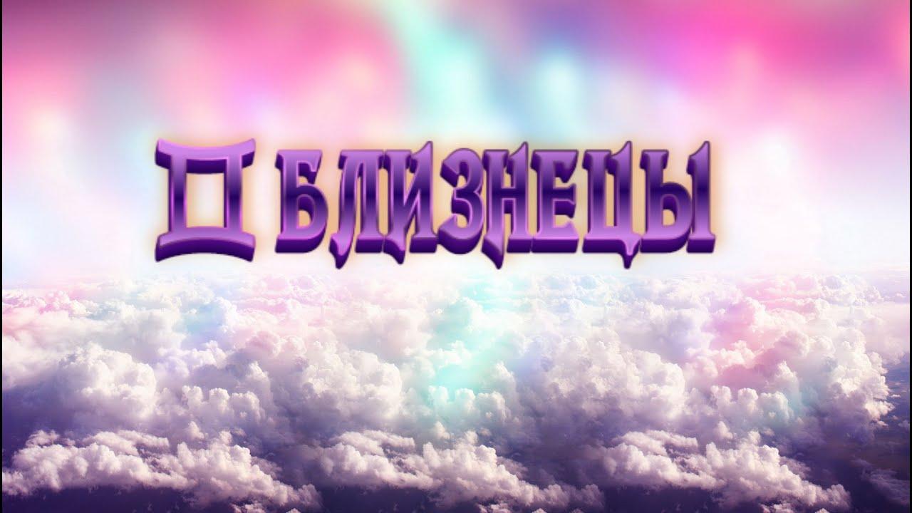 ♊БЛИЗНЕЦЫ- ☀ МАРТ 2021г  ☀ РАБОТА- ФИНАНСЫ- ОТНОШЕНИЯ. ТАРО Для ВСЕХ- Гороскоп- прогноз.