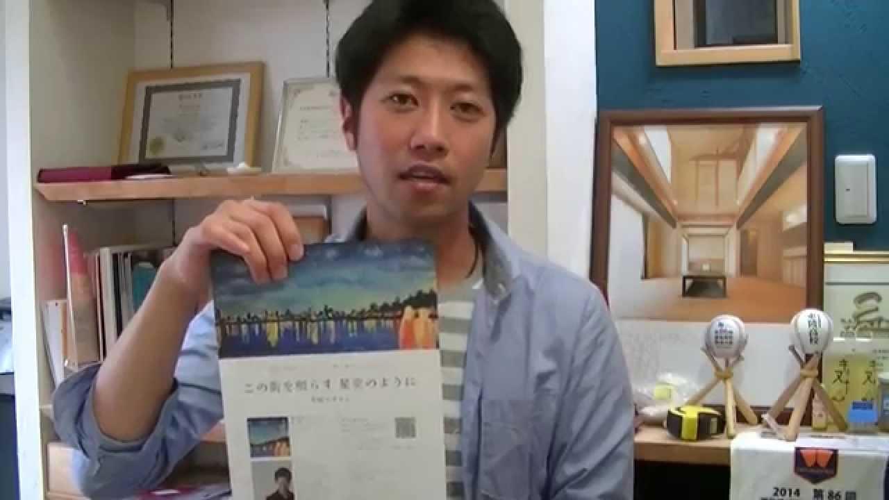 中村マサトシ 中村マサトシさん「この街を照らす星空のように」海のある街プロジェクトチャリティーCD