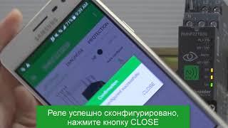 Як налаштувати RMNF22TN30 через програми Zelio NFC використовуючи функцію авто конфігурування