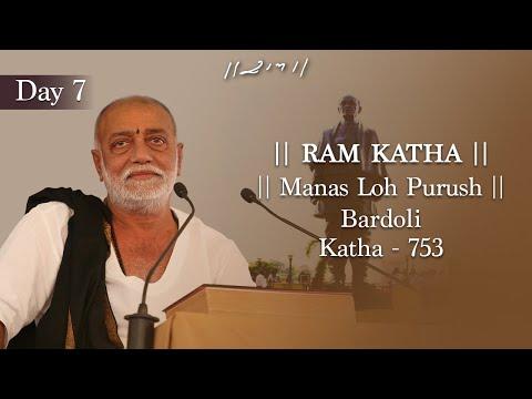 Ramkatha  Manas  LohPurush   Moraribapu Bardoli  Day 7