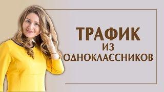 ТРАФИК из Одноклассников. Учитывает ли YouTube трафик из одноклассников