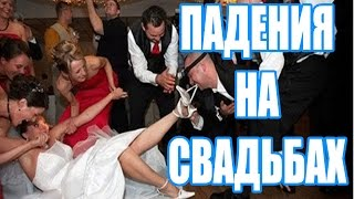Самые ржачные ПАДЕНИЯ НА СВАДЬБАХ / Свадебные фейл...
