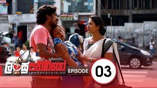 Lansupathiniyo | Episode 03 - (2019-11-27) | ITN Thumbnail