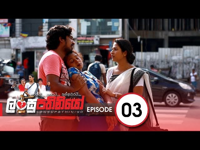 Lansupathiniyo | Episode 03 - (2019-11-27) | ITN