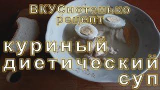 Рецепт от ВКУСнотенько : простой куриный суп