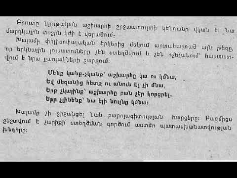 Хайям Омар на армянском языке   2