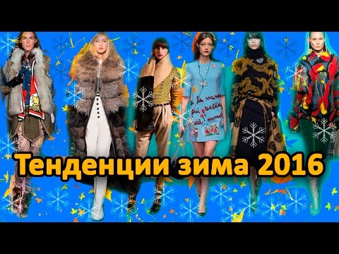 ❄ Модные тенденции осень зима 2015 2016 #fashion trends fall winter