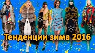 видео Тренды сезона осень-зима 2015-2016