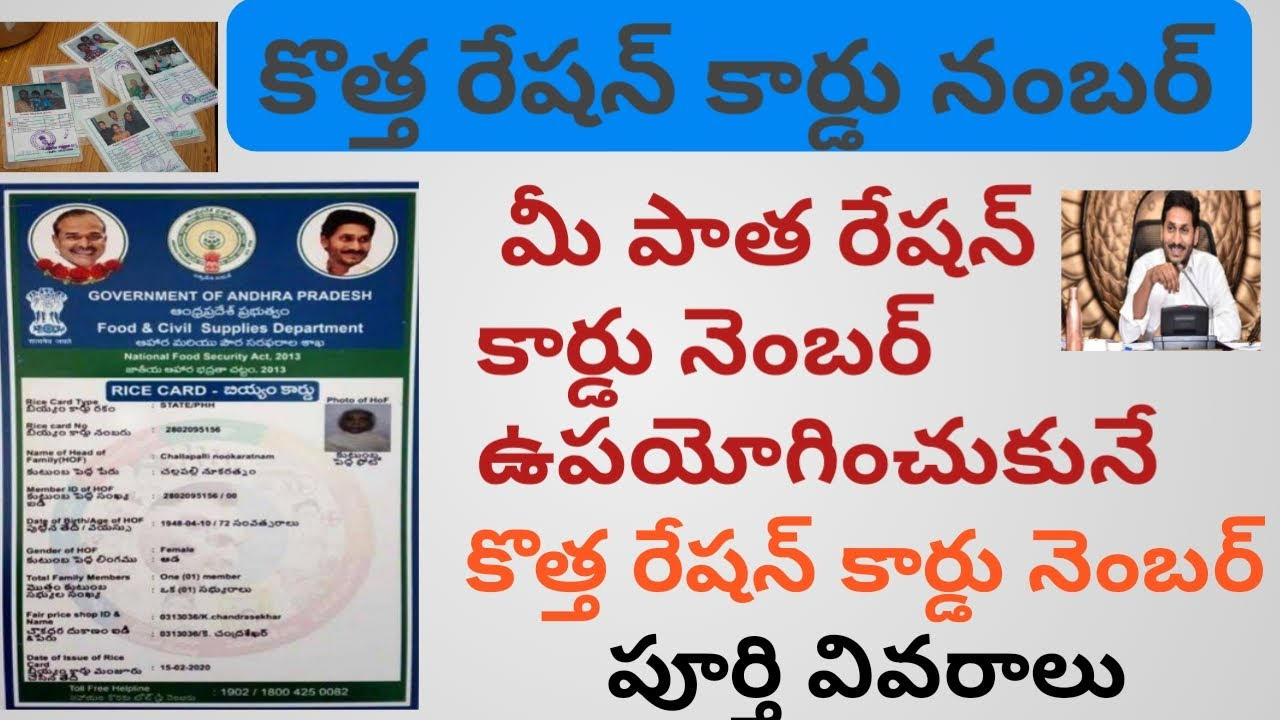 how to find new ration card number using old ration card