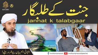 Jannat K Talabgaar Kon  Mufti Tariq Masood Speeches