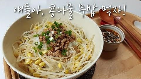 우리집양념장레시피/콩나물무밥/콩나물밥/한끼식사