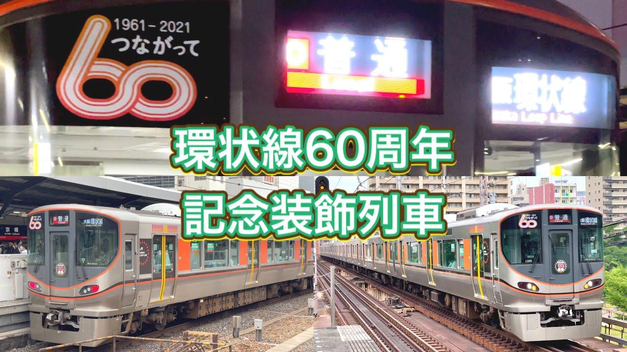 323系大阪環状線60周年装飾編成(LS05, LS21編成, iPhone12pro 4K60fps HDR)