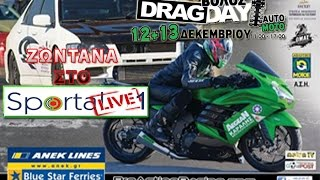 sportaltv Drag Day ΒΟΛΟΣ 13-12-15