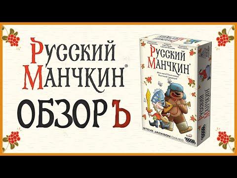 Настольная игра «Русский Манчкин» — видеообзор игры-клюквы