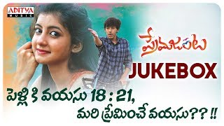 Premajanta Full Songs Jukebox Ram Praneeth Sumaya NikhileshThogari