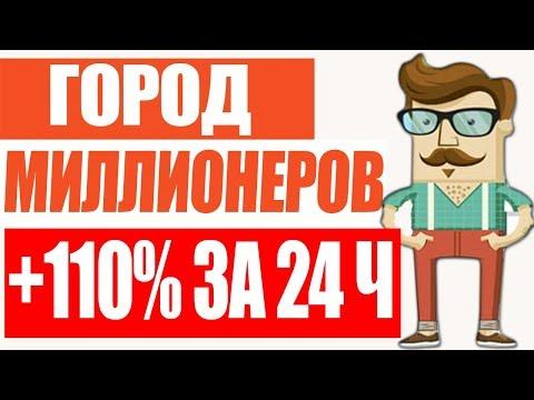 Обзор:Gorod-millionerov.online новый инвестиционный проект который платит 110% за 24часа Мгновенно!