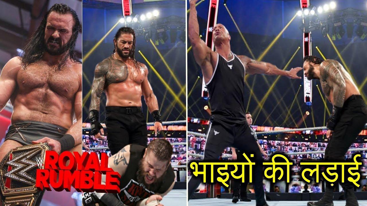 भाई से भिड़े Roman reigns - WWE Royal Rumble 2021 Highlights | The Rock | Kevin Owens | Drew McIntyre