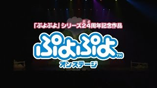 「ぷよぷよ」シリーズ 初の舞台化作品がDVD化!】 今年で24(ぷよ)周年を...