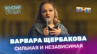Женский Стендап Варвара Щербакова сильная и независимая