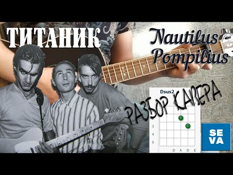 Наутилус Помпилиус - Титаник, на гитаре /разбор кавера/