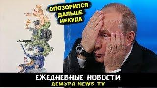 Путин перешел черту и опозорился наглой выходкой