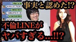 【衝撃】東京03豊本明長と濱松恵の不倫LINE内容がやばい!!結婚してて...