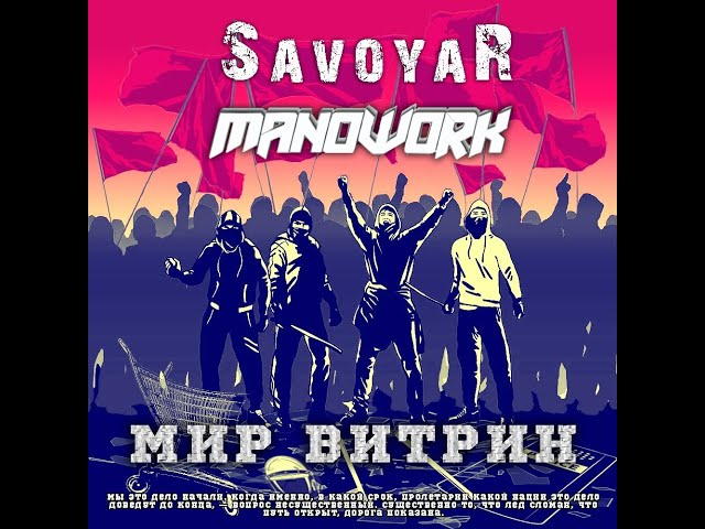 SavoyaR & ManOwork - Мир витрин | Музыка