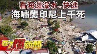 看海邊沒水...  快逃 海嘯襲印尼上千死《57爆新聞》精選篇 網路獨播版