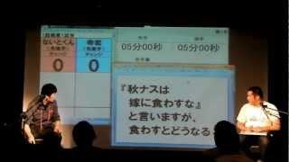 12.09.23. オオギリダイバー4 @新宿fu- 【1回戦第1試合】 ないとくん vs...