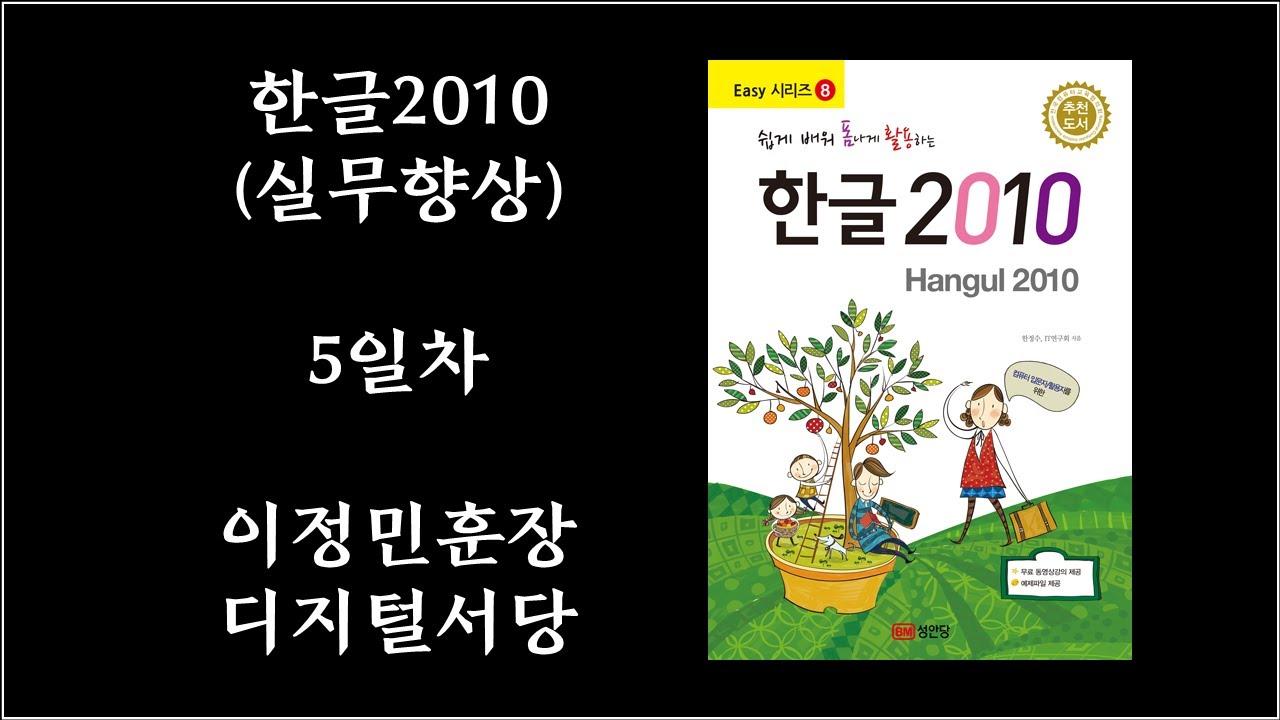 한글2010실무향상 05일차 강좌(20200921)