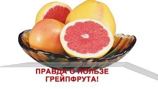 Правда о пользе грейпфрута