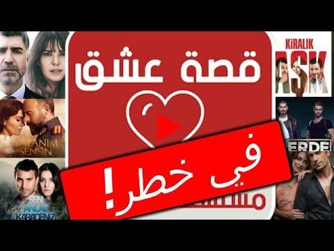 خبر صادم موقع قصة عشق في خطر و السبب