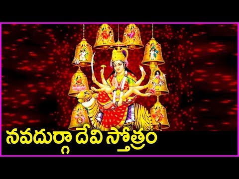 Nava Durga Stotram in Telugu - Durga Devi Devotional Song | Rose Telugu Movies