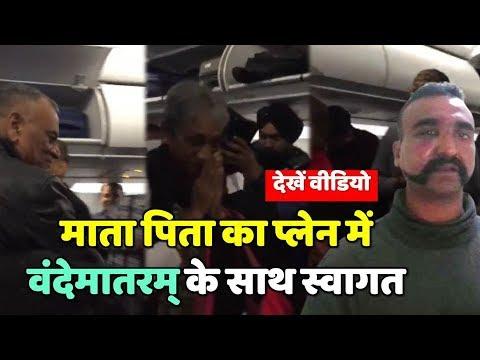 IAF Pilot Abhinandan Varthamans Parents Got Standing Ovation At Delhi Airport