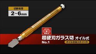 SK11 超硬刃ガラス切(オイル式)