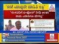 Keep Your Iphone! BJP MP Rajeev Chandrasekhar Stuns Kumaraswamy, Returns Expensive Gifts