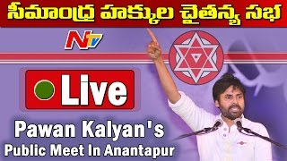 Pawan Kalyan's Public Meet In Anantapur    LIVE    Seemandhra Hakkula Chaitanya Sabha