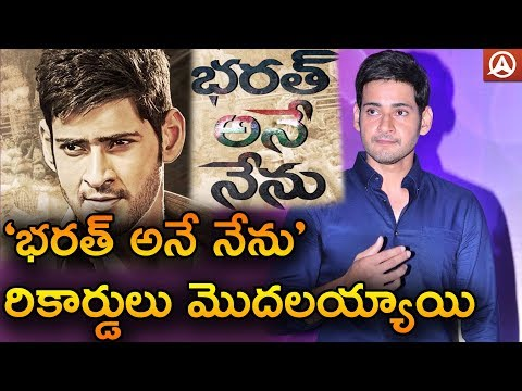 Mahesh Babu Bharat Ane Nenu Pre Business | Bharat Ane Nenu Movie Worldwide Business | Namaste Telugu