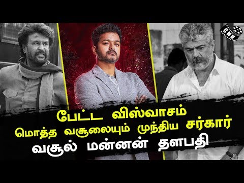 Petta and Viswasam Not Beat Sarkar Collection | King of Box Office | Vijay | Ajith | Rajini