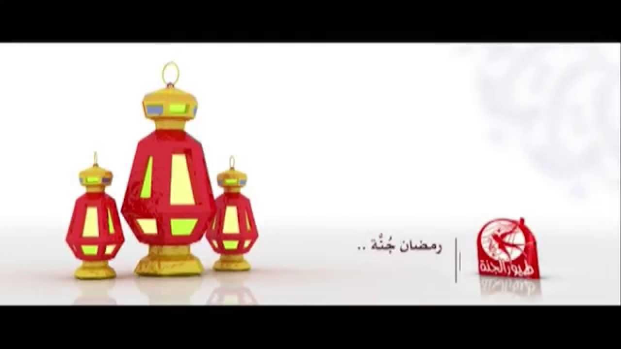 فاصل رمضان الفوانيس طيور الجنة Youtube