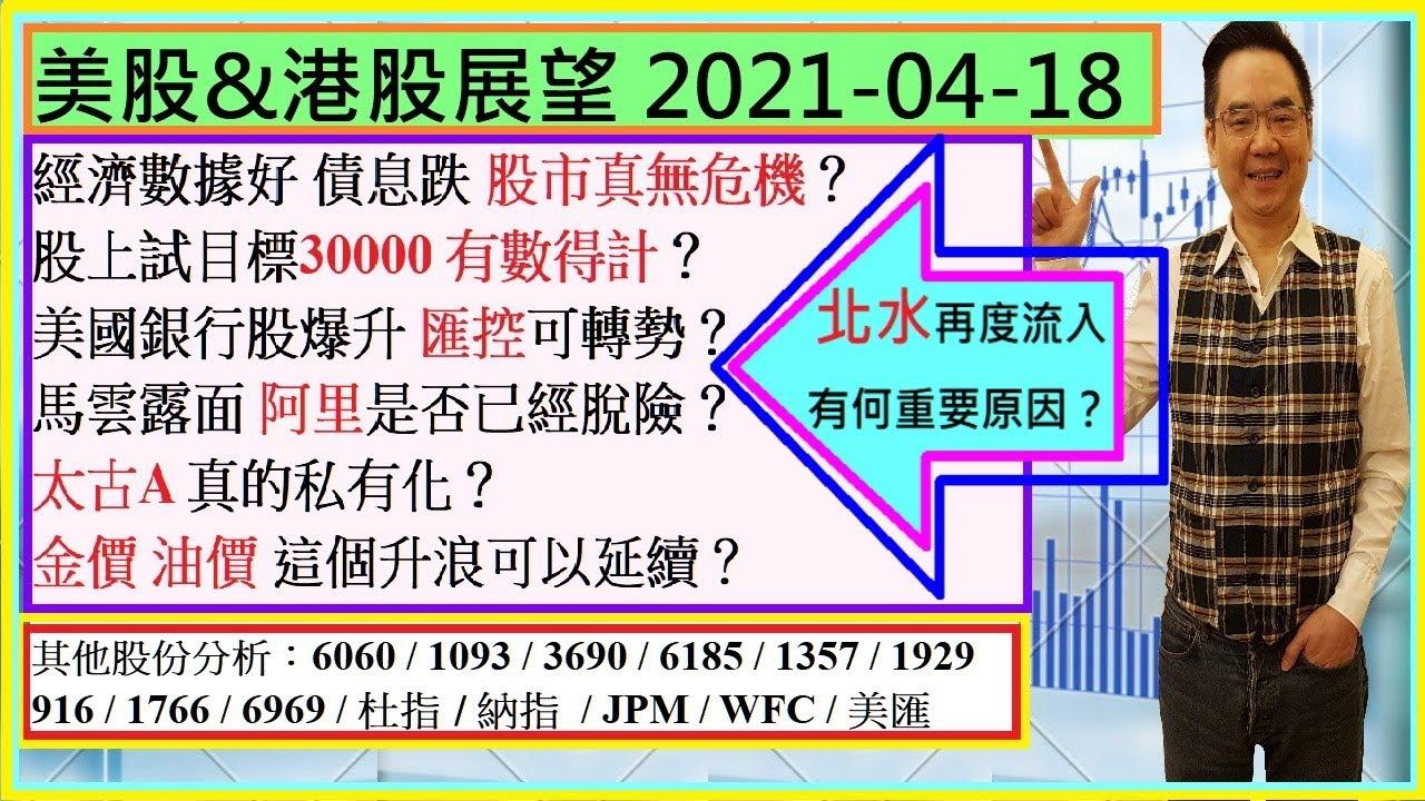 港股上試目標30000 有數得計👈/北水再度流入 有何重要原因😃/馬雲露面 阿里是否已脫險🤗/美國銀行股爆升 匯控可轉勢?😁/太古A 真的私有化?😍/金價 油價 升浪可以延續?🤔/2021-04-18