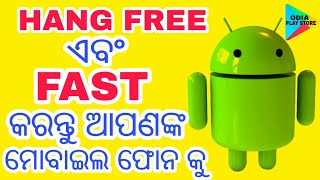 Odia || How to Make any Android phone Hang Free and Fast | App to make smartphone Hang Free | OPS ||