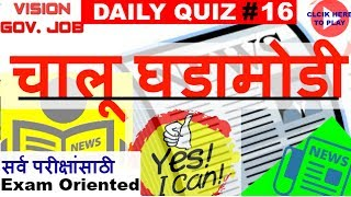 daily quiz 16    current affairs    for mpsc upsc sti psi asst exams