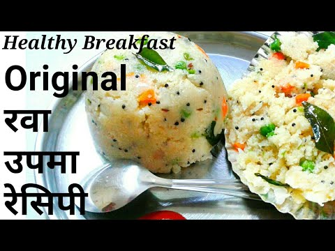 Original Upma Recipe || Upma Recipe || Rava Upma Recipe || Suji Ka Upma || Healthy Nasta/Breakfast