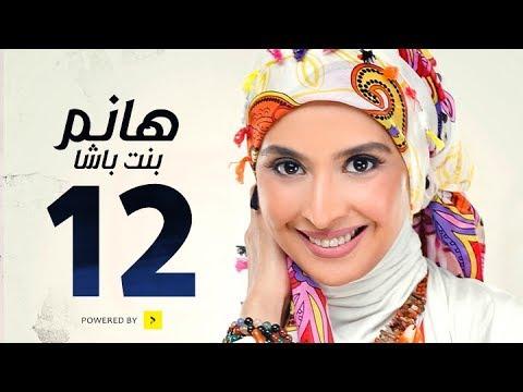 مسلسل هانم بنت باشا # بطولة حنان ترك - الحلقة الثانية عشر - Hanm Bent Basha Series Episode 12