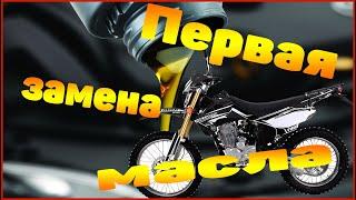 ПЕРВАЯ ЗАМЕНА МАСЛА на мотоцикле REGULMOTO Sport 003 2020